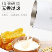 豆漿機豆漿機免過濾家用小型全自動加熱煮多功能五谷米糊機破壁1-2-5人 伊蒂斯