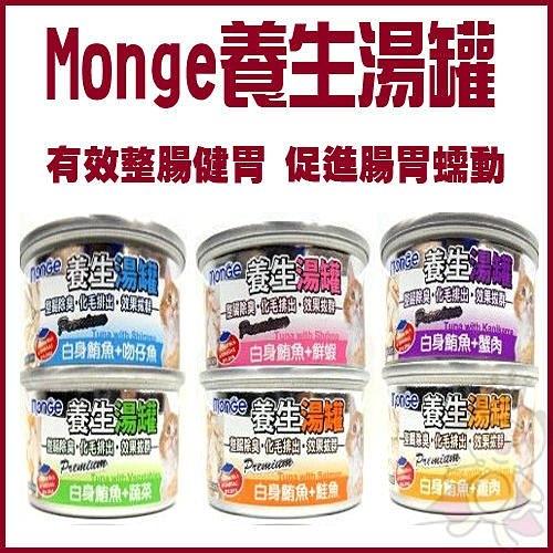 『寵喵樂旗艦店』【12罐】Monge 養生湯罐 貓罐頭 80g(6種口味)