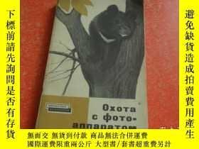 二手書博民逛書店罕見1963年俄文動物研究類(見圖)Y22918 見圖 見圖 出