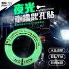 普特車旅精品【JC0050】摩托車夜光貼...