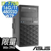【Win7電腦】ASUS電腦 MD590 i7-7700/16G/1TB+480SSD/W7P 商用電腦