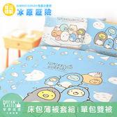【享夢城堡】單人床包雙人薄被套三件組-角落小夥伴 冰原歷險-藍