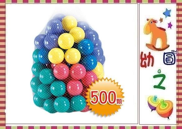 *幼之圓*遊戲彩球 (球屋、球池專用)~500球賣場~台灣製~CE認證~ST安全玩具~