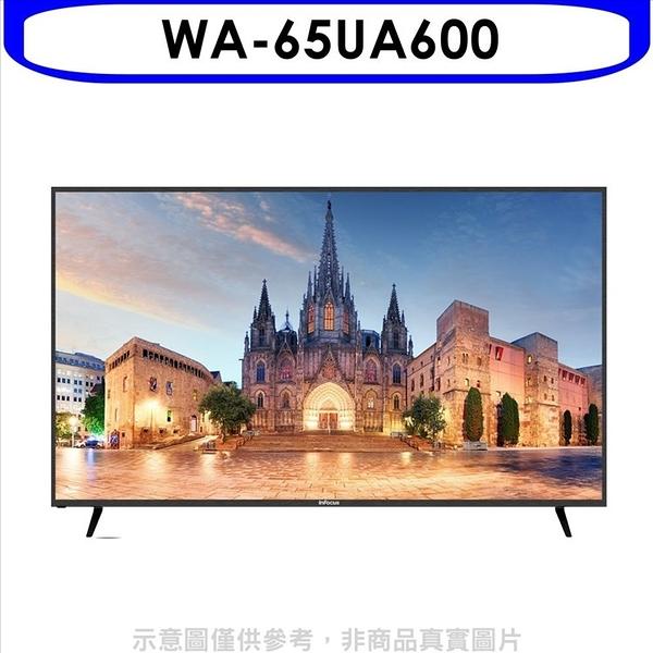 《結帳打95折》InFocus鴻海富可視【WA-65UA600】65吋4K聯網電視(含運無安裝)