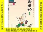 全新書博民逛書店西遊記故事精選Y315809 蔡誌忠 山東人民 ISBN:9787209085106 出版2014