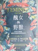 【書寶二手書T1/翻譯小說_LEB】醜女與野獸:從女性主義出發,顛覆你所認識的童話與神話故事