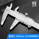 蘇測遊標卡尺0-150mm高精度不銹鋼迷你卡尺  免運