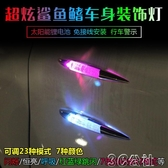 汽車彩燈 汽車改裝太陽能裝飾燈鯊魚鰓側風口呼吸氣氛LED爆閃燈防追尾警示 3C公社