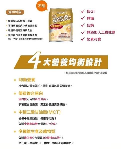 安博氏 三多 補體康C經典營養配方 (240mlx24罐/箱)