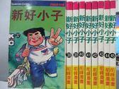 【書寶二手書T8/漫畫書_KPO】新好小子_37~45集間_共9本合售