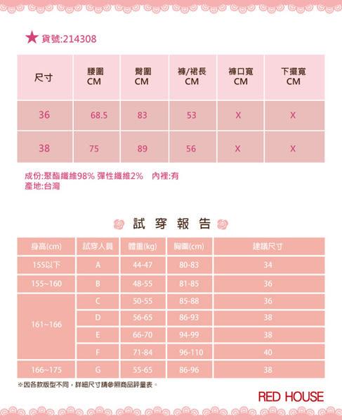 RED HOUSE-蕾赫斯-甜美粉色簡單摺裙 (粉色)
