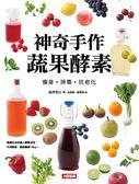 (二手書)神奇手作蔬果酵素:瘦身‧排毒‧抗老化