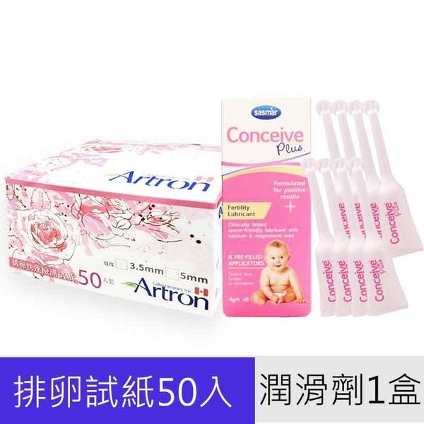 【法國 SASMAR】備孕潤滑劑(1盒) + 【加拿大Artron雅創】排卵試紙(50入)