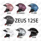 安全帽 ZEUS ZS 125E 瑞獅 超通風 內襯全可拆洗 耳蓋式雪帽 半罩 安全帽 多種顏色 單一尺寸