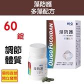 藻防護 多藻配方 60錠 小分子褐藻醣膠 調節體質 幫助消化 Hi-Q中華海洋生技 元氣健康館