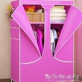 簡易衣櫃鋼架布衣櫃衣櫥摺疊組裝衣櫃布衣櫃現代簡約經濟型省空間WD 雙十二全館免運