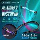 【免運費】頸掛式藍芽運動無線耳機 藍芽耳機 兼容 iOS 和 Android V5.0 版 iPhone12 iPhone13 Sony 華為 OPPO