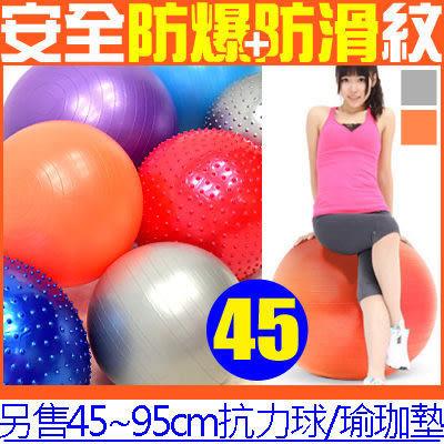 55cm防爆瑜珈球抗力球韻律球有氧彈力球健身球復健運動另售墊鋪巾磚塊柱顆粒滾輪棒啞鈴拉力繩