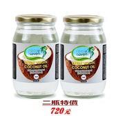 (二瓶優惠組)原裝進口美國Edible Haven冷壓初榨純鮮椰子油470ml x 2瓶