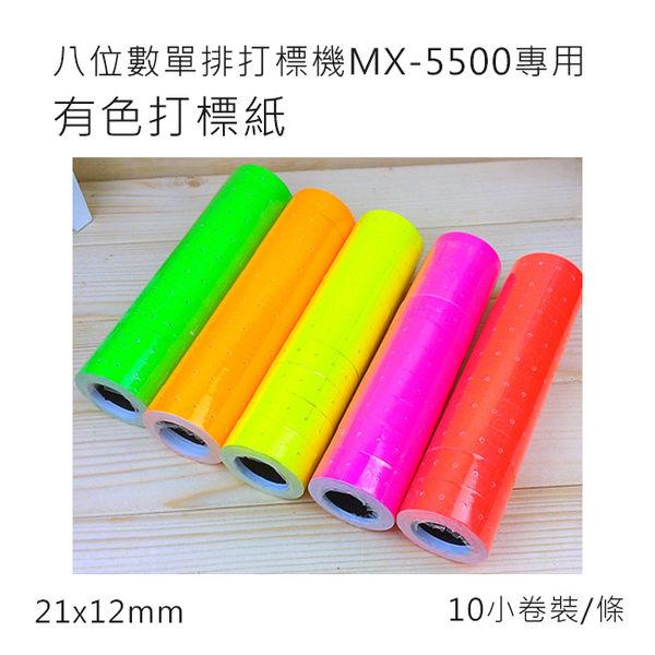 小資創業好幫手單排8位數MX-5500打標機專用打標紙10捲/條(有色) 標籤紙 標價紙