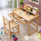 實木學習桌可升降書桌寫字桌椅套裝1.2米