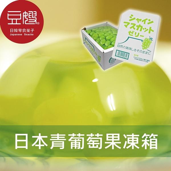 【豆嫂】日本零食 AS 香甜青葡萄果凍箱(20入)