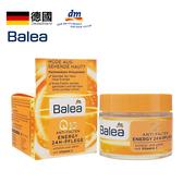 德國 Balea Q10能量24小時護理面霜 50ml 乳液 乳霜【小紅帽美妝】