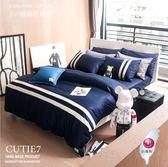 雙人鋪棉床包鋪棉被套四件組【全鋪棉款】【 CUTIE7 海軍藍X白 】素色無印 100%精梳棉 OLIVIA