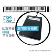 【延音踏板】更加接近真鋼琴~山野樂器 88鍵手捲鋼琴 專用