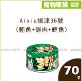 寵物家族-愛喜雅AIXIA 燒津36號(鮪魚+雞肉+鰹魚)70g