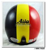 【ASIA 706 國旗款 德國 復古帽 安全帽】三色 黑黃紅 、內襯可拆