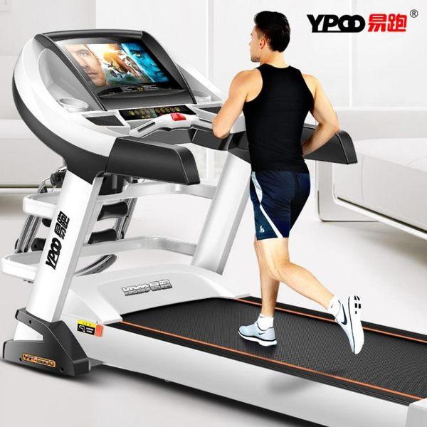 跑步機 家用室内多功能跑步机超静音智慧折叠商用健身房专用MKS 夢藝家