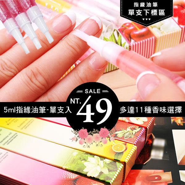 指緣油筆系列 5ml  指緣油 防倒刺 防乾裂 滋潤 保濕 美甲必備 修護《NailsMall》