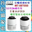居家夥伴【CHIMEI 奇美】光觸媒智能渦流捕蚊燈《MT-08T0S0》 獨家智能光控技術