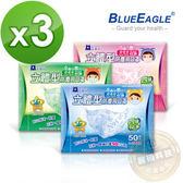 【藍鷹牌】藍色 2-6歲幼幼立體防塵口罩 50片*3盒(束帶式/寶貝熊圖案)