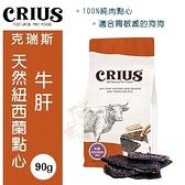 *WANG*紐西蘭 CRIUS克瑞斯 天然紐西蘭點心-牛肝90g.單一肉類蛋白.適合胃敏感的狗狗.狗零食