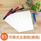 珠友 DO-20007-18 B5可撕式企劃紙(橫線)企劃本-40張