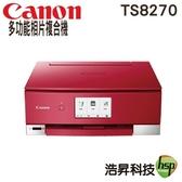 【限時促銷】Canon PIXMA TS8270 多功能相片複合機