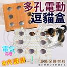 【zoo寵物商城】dyy》趣味益智多孔逗貓盒電動款帶羽毛30*30cm