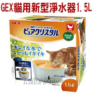 ◆MIX米克斯◆日本日本GEX.貓用 視...