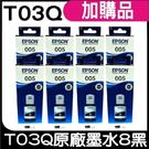 EPSON T03Q100 黑 原廠防水填充墨水 盒裝x8