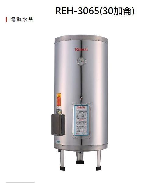 【歐雅系統家具】林內 Rinnai 電熱水器 REH-3065(30加侖)