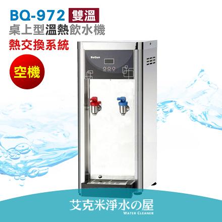 博群 BQ-972 溫熱雙溫桌上型飲水機【空機版】.熱交換系統,溫水經煮沸後冷卻 .免費到府安裝