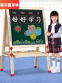 兒童畫板畫架磁性可升降小黑板支架式家用幼兒小孩涂鴉學習寫字板  ATF  夏季新品