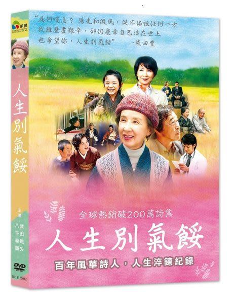 人生別氣餒 DVD (音樂影片購)