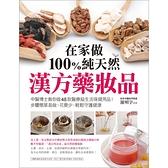 在家做100%純天然漢方藥妝品(中醫博士教你做48款醫療級生活保健用品)