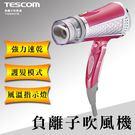 日本 TESCOM ione TID96...