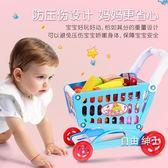 購物車玩具兒童過家家寶寶超市廚房1-3-5歲男小女孩手推車中秋烤肉鉅惠WY