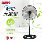 【SAMPO聲寶】18吋機械式工業扇 SK-VC18F