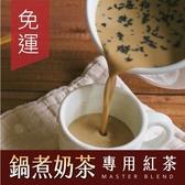 免運試茶-慢慢藏葉-鍋煮奶茶專用紅茶-【茶葉體驗包20g/袋】√沖奶茶√品茗【甜點店專用】
